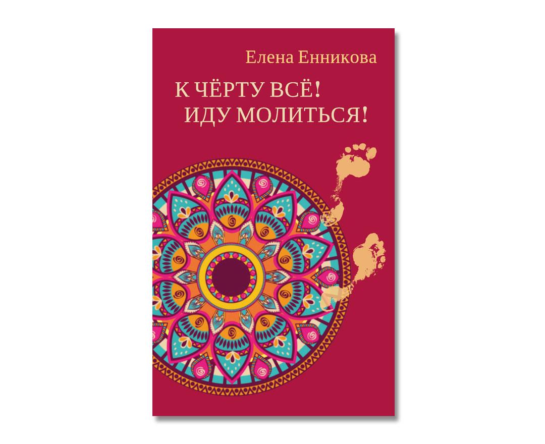 Buchtitel Elena Ennikova. … ich tanze. Roman